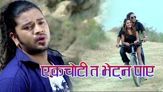 New nepali lok dohori song Ek choti by Puskal sharma /Devi Gharti
