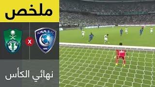 ملخص مباراة الاهلي والهلال في نهائي كأس خادم الحرمين الشريفين