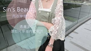 [SIN's Beauty] 透膚上衣的穿搭技巧。平口內衣 小可愛。