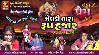 Ek Prem Katha | Super Hit Telefilm - Meldi Tara Roop Hajar