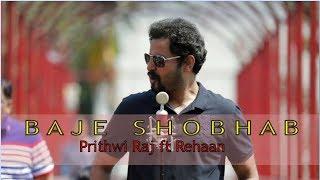 Baje Shobhab I Prithwi Raj ft Rehaan || আমার এই বাজে স্বভাব, কোনোদিন যাবেনা ||
