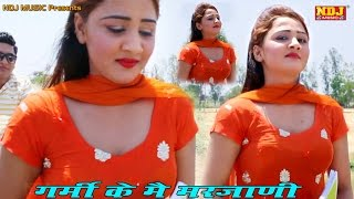 New Song 2016 Haryanvi | गर्मी के में मरजाणी | Lattest Haryanvi Song । DJ Dance Song | NDJ Music