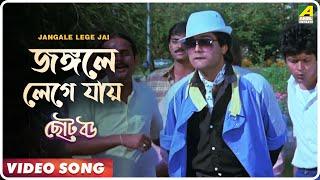 Jangale Lege Jai | Choto Bou | Bengali Movie Song | Mohammed Aziz
