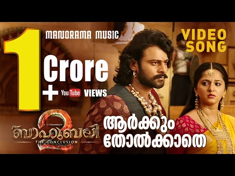 Xxx Mp4 Arkum Tholkathe Video Song Bahubali 2 The Conclusion Manorama Music 3gp Sex
