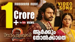 Arkum Tholkathe | Video Song | Bahubali 2 - The Conclusion | Manorama Music
