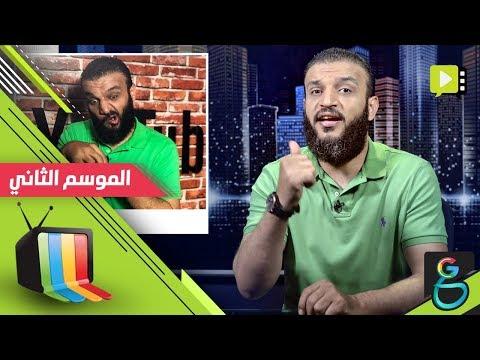 عبدالله الشريف حلقة 4 الديل والكابينة الموسم الثاني