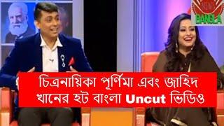 BANGLA UNCUT 1 || HOT Bangla Uncut Video Of  Purnima & Zahid Khan