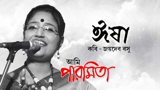 Paromita Chakraborty/Bengali Recitation/Bangla Kobita Abritti/kobita-Isha