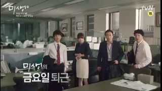 Misaeng (2014) Teaser Ep. 1 - Drama South Korea
