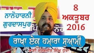 Rakha Ek Hamara SwamiBy Bhai Sarbjit Singh Dhunda, 8 October 2016, Nanoharni, Gurdaspur