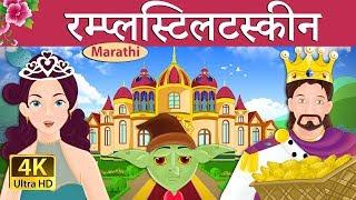 रंपेलस्टिल्त्स्किन | Rumpelstiltskin in Marathi | छान छान गोष्टी मराठी | Marathi Fairy Tales