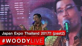 #WoodyLive : สด! งาน Japan Expo Thailand 2017!! (past2)