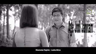 Age Jodi Janitam COver Shamim Hasan Sarkar 2017