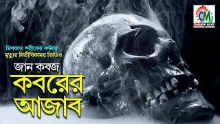 কবরের ভয়াবহ নমুনা koborer Ajab koto kothin Islamic New Full Video   Channi _ Bangla   Sabbir hossen
