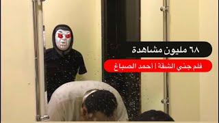 جني الشقه   احمد الصباغ