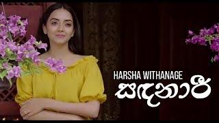 Sandanari (Husme Samada) - Harsha Withanage | lyrics Video