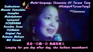 鄧麗君 Teresa Teng 七語天賦 Multi-language Showcase