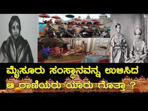 ಸಂಸ್ಥಾನದ ಉಳಿವಿಗಾಗಿ ಆ ರಾಣಿಯರು ಏನೆಲ್ಲಾ ಮಾಡಿದ್ರು ಗೊತ್ತಾ?Do You know what the Queens did to save Mysore?