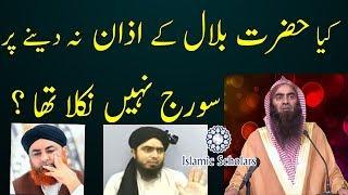 Hazrat Bilal ka Waqia Azan na daine per suraj nahi nikla By Engineer Mirza TauseefUR Rehman Mufti Ak