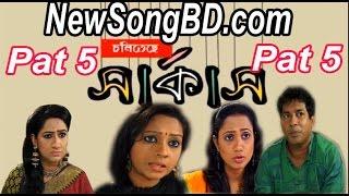 Coletese Sarakacha || Bangla Natok || ft Mosarof korim (2015) HD Pat 5