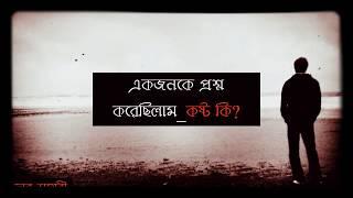 Kosto Ki | Bangla Sad Story_Bongo Diary