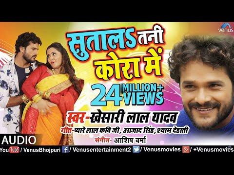 Xxx Mp4 Khesari Lal Yadav का सबसे बड़ा Superhit Lokgeet Sutala Tani Kora Mein Latest Bhojpuri Song 3gp Sex