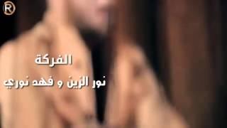 نور الزين وفهد نوري الفركه