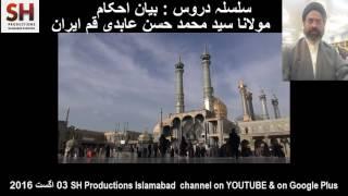 Molana Syed Muhammad Hassan Abidi 030816 Dars Bayan e Ahkam 03 August 2016