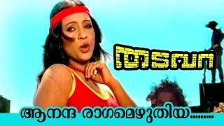 Aananda Raagamezhuthiya... | Thadavara | Superhit Malayalam Movie Song