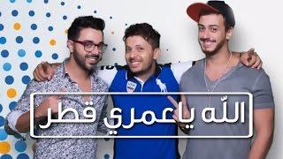 Hatim Ammor & Saad Lamjarred & Ahmed Chawki   حاتم عمور & سعد لمجرد & أحمد شوقي - الله ياعمري قطر