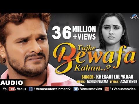 Xxx Mp4 Khesari Lal Yadav Tujhe Bewafa Kahun तुझे बेवफा कहूँ Best Hindi Sad Songs 3gp Sex