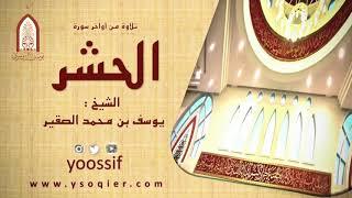 من أواخر سورة الحشر ( تلاوة خاشعة ) لأسماء الله الحسنى   ؛؛ الشيخ يوسف الصقير