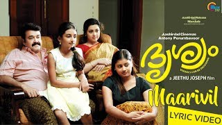 Drishyam Malayalam Movie | Maarivil Song Lyric Video | Mohanlal | Najim Arshad | Vinu Thomas | HD