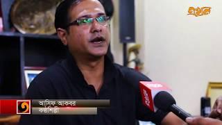 কণ্ঠশিল্পী আসিফ আকবরের সাক্ষাৎকার ll Interview of Asif Akbar