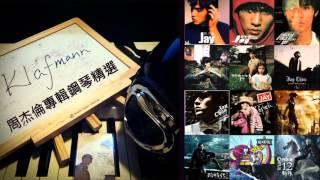 周杰倫專輯精選集 Greatest hits of Jay Chau 2006-2015 [鋼琴 Piano - Klafmann]