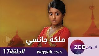 مسلسل ملكة جانسي - حلقة 17 - ZeeAlwan