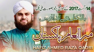 Best National Song 2017 PAKISTAN PAKISTAN | Hafiz Ahmed Raza Qadri, Tribute to Nusrat Fateh Ali Khan