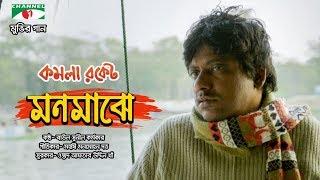 Monmajhe   মনমাঝে   Komola Rocket   Mosharraf Karim   Tauquir   Samiya   Channel i TV