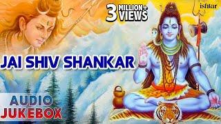 Jai Shiv Shankar : Lord Shiva Songs || Hindi Devotional Songs || Audio Jukebox