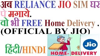Get Jio 4G SIM  Free Home Delivery (OFFICIAL BY JIO)  हिंदी/HINDI