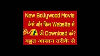 New Bollywood movie kaise aur kis website se free download kare ? Very easy.