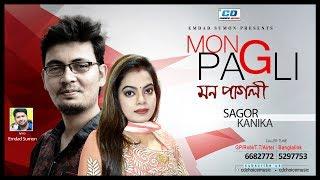 Mon Pagli | Sagor & Kanika | Lyrical Video | Bangla New Song | 2017