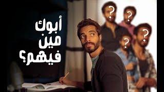 أبوك مين فيهم؟ - ?Which one is your dad | عمر شرقي Omar Sharky