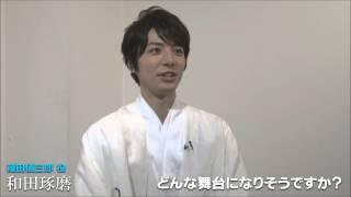 舞台「もののふ白き虎」キャストコメント映像 - 和田琢磨
