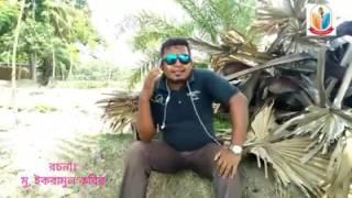 Oshadaron Bangla new funny Natok Facebook - রচনা ও পরিচালনা - কবির বিন সামাদ