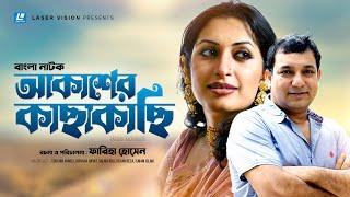 Akasher Kachakachi | Bangla Natok |  Toukhir Ahmed, Bipasha Hayat | Fariha Hossain
