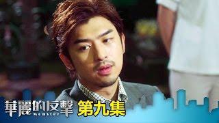 【華麗的反擊】EP9: 秀妍被監視對象麥克迷倒了-東森戲劇40頻道 週一至週五 晚間10點