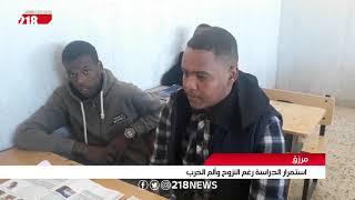 استمرار الدراسة رغم النزوح وألم الحرب في مرزق | تقرير