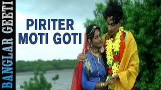 Bengali Devotional Song | Piriter Moti Goti | Mongal Das Baul | Krishna Bhajan | Meera Audio