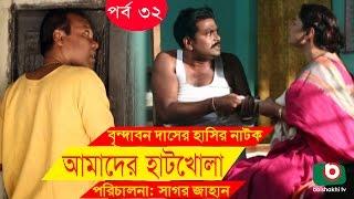 Bangla Comedy Drama | Amader Hatkhola | EP - 32 | Fazlur Rahman Babu, Tarin, Arfan, Faruk Ahmed